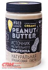 ToBe.Well Creamy (кремовая)+Ваниль 750 гр